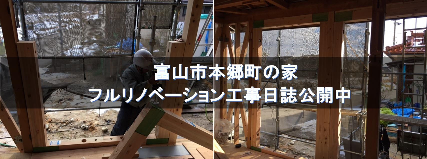 本郷町の家 フルリノベーション工事日誌