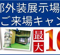 2018年春!富山外装展示場へご来場で最大10万円割引の画像