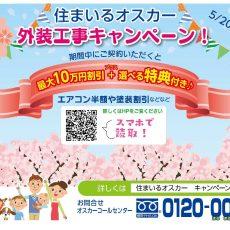 春限定! 外装工事キャンペーン ~最大10万円割引+選べる特典付き~の画像