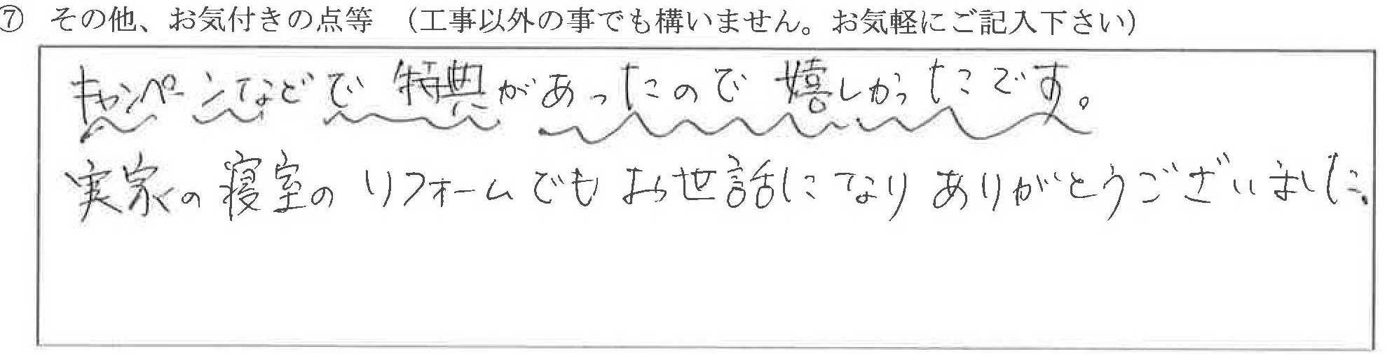 石川県かほく市K様に頂いたキッチン部品についてのご不満な点があれば、お聞かせ下さい。というご質問について「キッチン部品販売【お喜びの声】」というお声についての画像