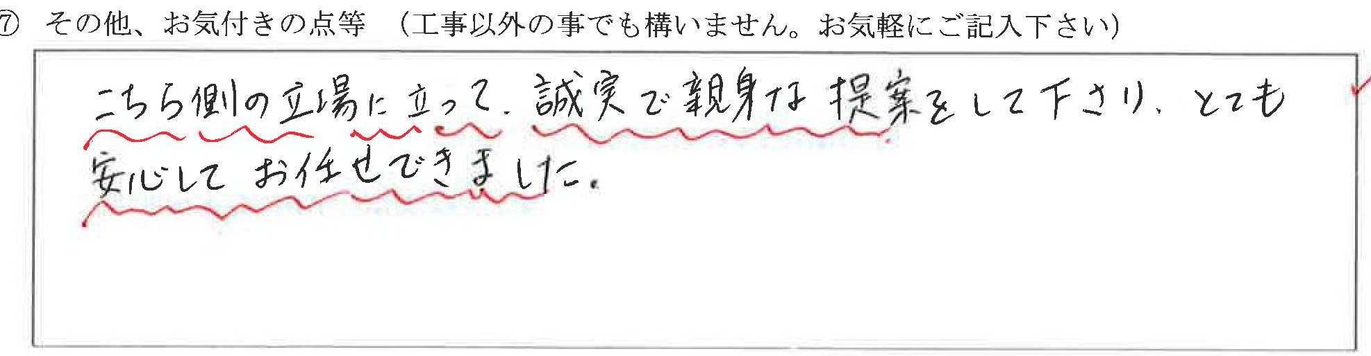 富山県富山市O様に頂いたトイレ入替・水栓メンテナンスについてのお気づきの点がありましたら、お聞かせ下さい。というご質問について「トイレ入替・メンテナンス工事【お喜びの声】」というお声についての画像