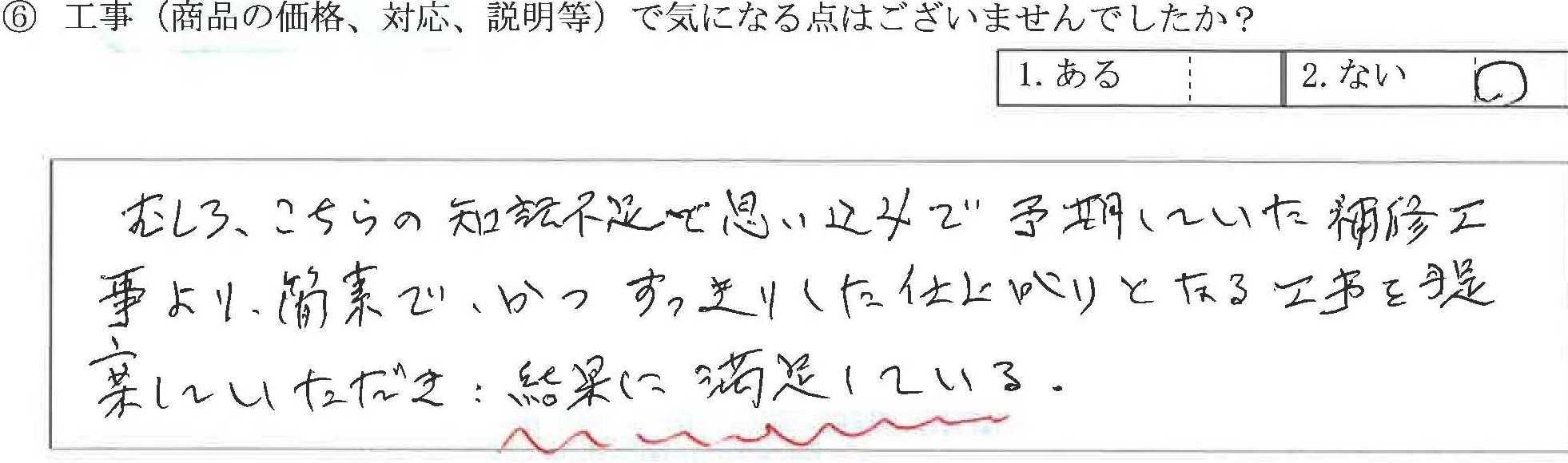 富山県富山市H様に頂いた境界ブロック塀補修工事についてのお客さまの声というご質問について「境界ブロック塀【お喜びの声】」というお声についての画像