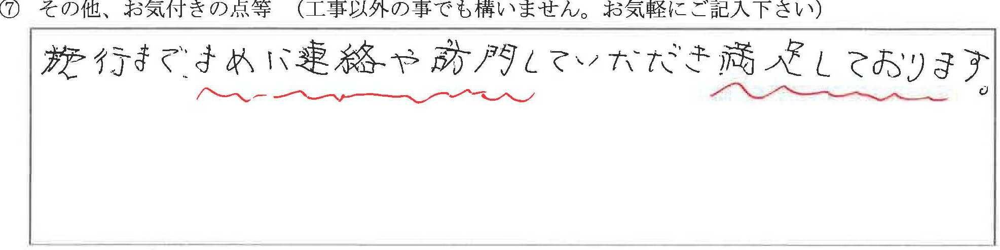 富山県富山市I様に頂いたサンルーム補修工事についてのお気づきの点がありましたら、お聞かせ下さい。というご質問について「サンルーム【お喜びの声】」というお声についての画像