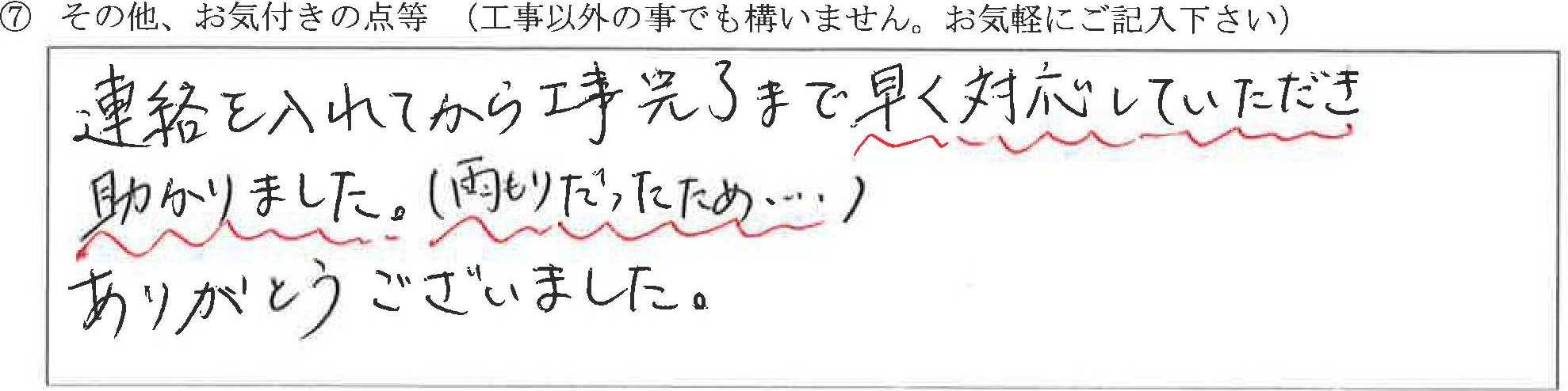 富山県富山市K様に頂いた平板瓦屋根<漏水>修繕工事についてのお気づきの点がありましたら、お聞かせ下さい。というご質問について「屋根瓦修繕工事【お喜びの声】」というお声についての画像