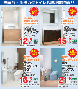 洗面台 トイレ 増税前 大特価