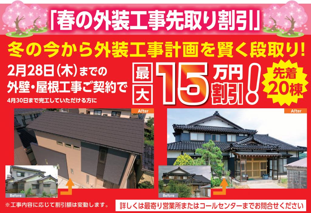 外装 キャンペーン 15万円割引