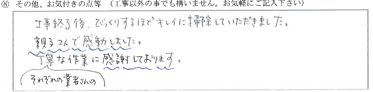 富山県富山市K様に頂いたトイレ・浴室改装工事についてのお気づきの点がありましたら、お聞かせ下さい。というご質問について「トイレ・浴室改装工事【お喜びの声】」というお声についての画像
