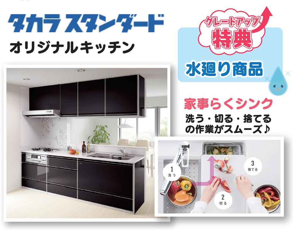 タカラスタンダード オリジナルキッチン 家事らくシンク