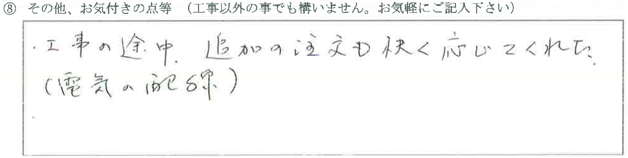 富山県砺波市S様に頂いたキッチン改装工事についてのお気づきの点がありましたら、お聞かせ下さい。というご質問について「キッチン改装工事」というお声についての画像