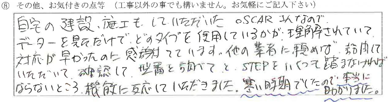 富山県黒部市I様に頂いたボイラー取替工事についてのお気づきの点がありましたら、お聞かせ下さい。というご質問について「ボイラー取替工事 【お喜びの声】」というお声についての画像