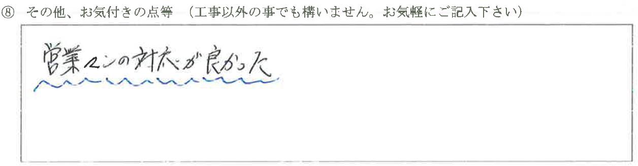 富山県富山市H様に頂いたバルコニー修繕工事についてのお気づきの点がありましたら、お聞かせ下さい。というご質問について「バルコニー修繕工事【お喜びの声】」というお声についての画像