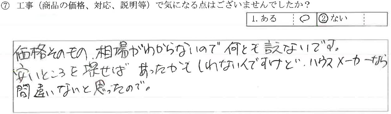 富山県黒部市I様に頂いたボイラー取替工事についての工事(価格・対応・説明など)で気になる点はございませんか?というご質問について「ボイラー取替工事【お喜びの声】」というお声についての画像