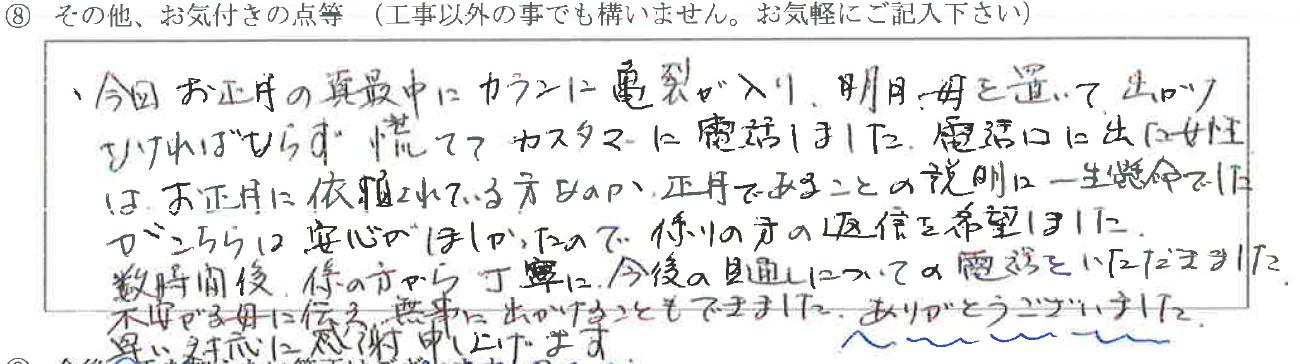 富山県下新川郡入善町U様に頂いたキッチンカラン取替工事についてのお気づきの点がありましたら、お聞かせ下さい。というご質問について「キッチンカラン取替工事【お喜びの声】」というお声についての画像