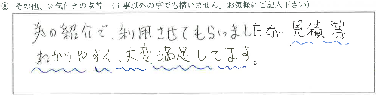 富山県黒部市M様に頂いた床重ね貼り工事についてのお気づきの点がありましたら、お聞かせ下さい。というご質問について「床重ね貼り工事【お喜びの声】」というお声についての画像