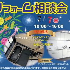 【イベント終了】7月7日 TOTOリフォーム相談会の画像