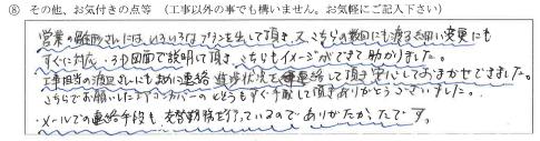 富山県富山市K様に頂いた外壁工事についてのお気づきの点がありましたら、お聞かせ下さい。というご質問について「外壁工事【お喜びの声】」というお声についての画像