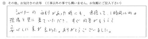 富山県富山市M様に頂いた手動シャッター入替え工事についてのお気づきの点がありましたら、お聞かせ下さい。というご質問について「手動シャッター入替え工事【お喜びの声】」というお声についての画像