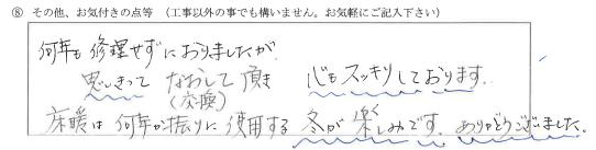 富山県滑川市O様に頂いた床暖ボイラー交換工事についてのお気づきの点がありましたら、お聞かせ下さい。というご質問について「床暖ボイラー交換工事【お喜びの声】」というお声についての画像