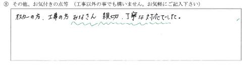 富山県富山市K様に頂いたレンジフード取替え工事についてのお気づきの点がありましたら、お聞かせ下さい。というご質問について「レンジフード取替え工事【お喜びの声】」というお声についての画像