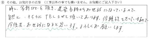 富山県高岡市K様に頂いた給湯・床暖ボイラー交換工事についてのお気づきの点がありましたら、お聞かせ下さい。というご質問について「給湯・床暖ボイラー交換工事【お喜びの声】」というお声についての画像