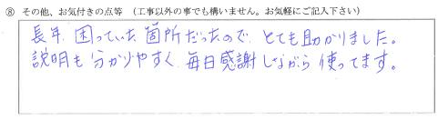 石川県野々市市A様に頂いた雨どい補修工事についてのお気づきの点がありましたら、お聞かせ下さい。というご質問について「雨どい補修工事【お喜びの声】」というお声についての画像