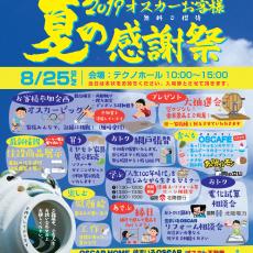 【イベント終了】2019年8月25日(日)【オスカーお客様夏の感謝祭】~テクノホール~の画像