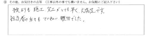 富山県富山市A様に頂いた設備入替え・外構工事についてのお気づきの点がありましたら、お聞かせ下さい。というご質問について「設備入替え・外構工事【お喜びの声】」というお声についての画像