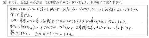 富山県富山市M様に頂いたシステムバス・エコキュート工事についてのお気づきの点がありましたら、お聞かせ下さい。というご質問について「システムバス・エコキュート工事【お喜びの声】」というお声についての画像