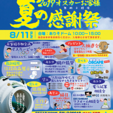 【イベント終了】2019年8月11日(日)【オスカーお客様夏の感謝祭】~ありそドーム~の画像
