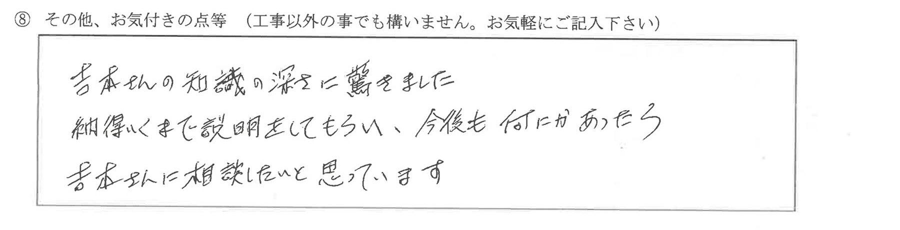 富山県滑川市N様に頂いた換気扇交換工事についてのお気づきの点がありましたら、お聞かせ下さい。というご質問について「換気扇交換工事【お喜びの声】」というお声についての画像