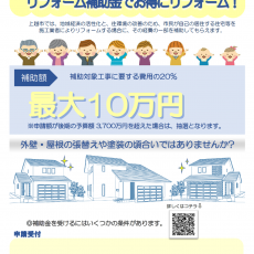 【受付終了】上越市住宅リフォーム促進事業の画像