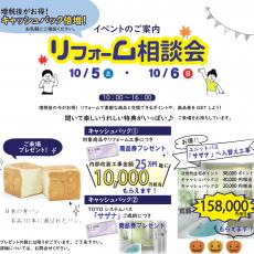 【イベント終了】10月5日(土)・6日(日) TOTOリフォーム相談会の画像
