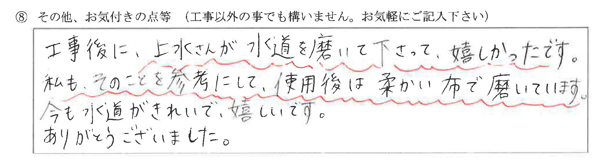 富山県富山市S様に頂いたキッチンシングルレバー混合栓取替えについてのお気づきの点がありましたら、お聞かせ下さい。というご質問について「シングルレバー混合栓(キッチン)取替え工事【お喜びの声】」というお声についての画像