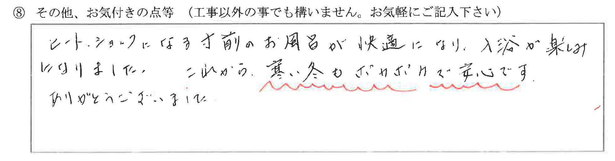 富山県富山市K様に頂いた浴室改装工事についてのお気づきの点がありましたら、お聞かせ下さい。というご質問について「浴室改装工事【お喜びの声】」というお声についての画像