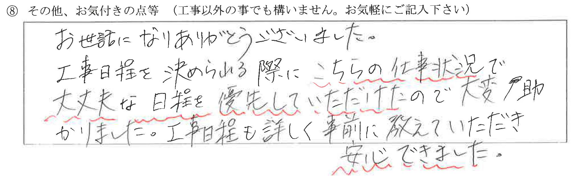 富山県富山市W様に頂いたエコキュート交換工事についてのお気づきの点がありましたら、お聞かせ下さい。というご質問について「エコキュート交換工事【お喜びの声】」というお声についての画像