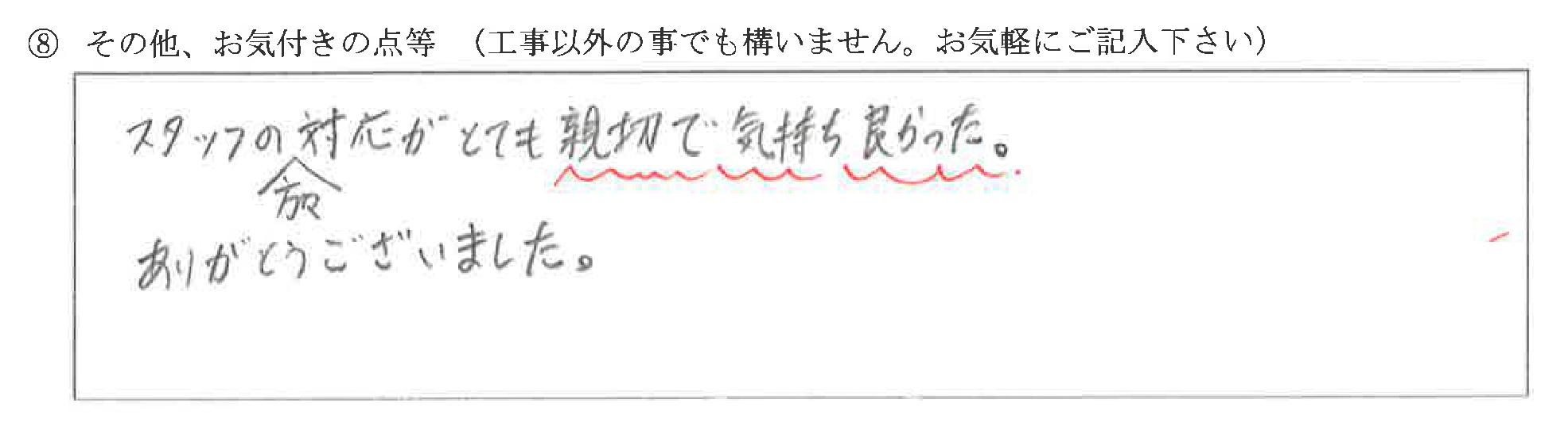 富山県富山市Y様に頂いた外壁吹付塗装工事についてのお気づきの点がありましたら、お聞かせ下さい。というご質問について「外壁吹付塗装工事【お喜びの声】」というお声についての画像