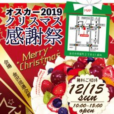 【イベント終了】12月15日(日) クリスマス感謝祭in石川の画像