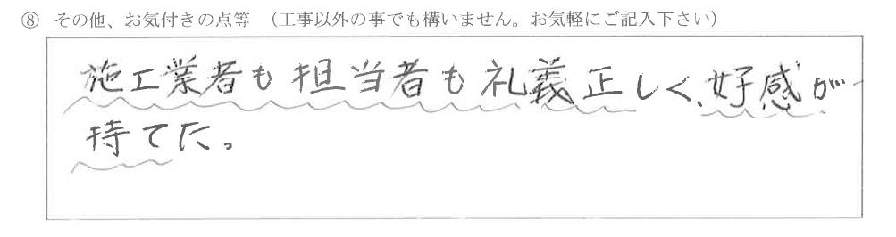 富山県富山市H様に頂いたエコキュート交換工事についてのお気づきの点がありましたら、お聞かせ下さい。というご質問について「外装工事 【お喜びの声】」というお声についての画像
