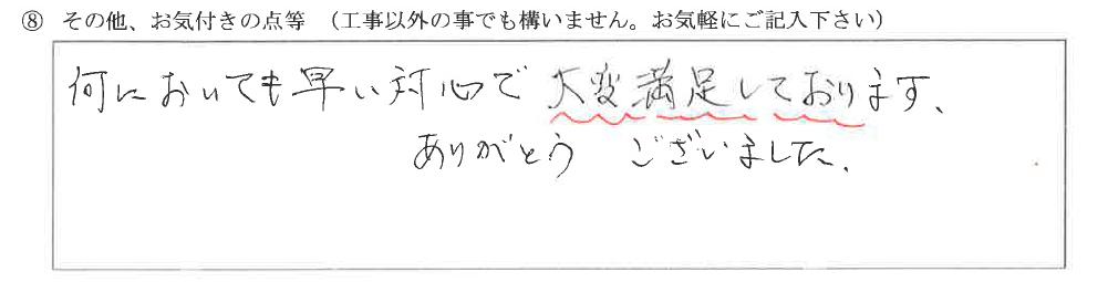 富山県富山市O様に頂いたトイレ改装工事についてのお気づきの点がありましたら、お聞かせ下さい。というご質問について「トイレ改装工事【お喜びの声】」というお声についての画像