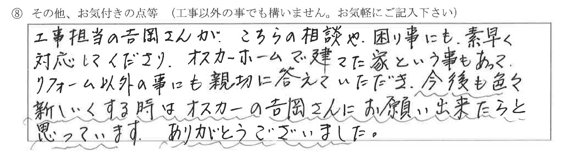 富山県中新川郡M様に頂いた浴室改装工事についてのお気づきの点がありましたら、お聞かせ下さい。というご質問について「浴室改装工事 【お喜びの声】」というお声についての画像