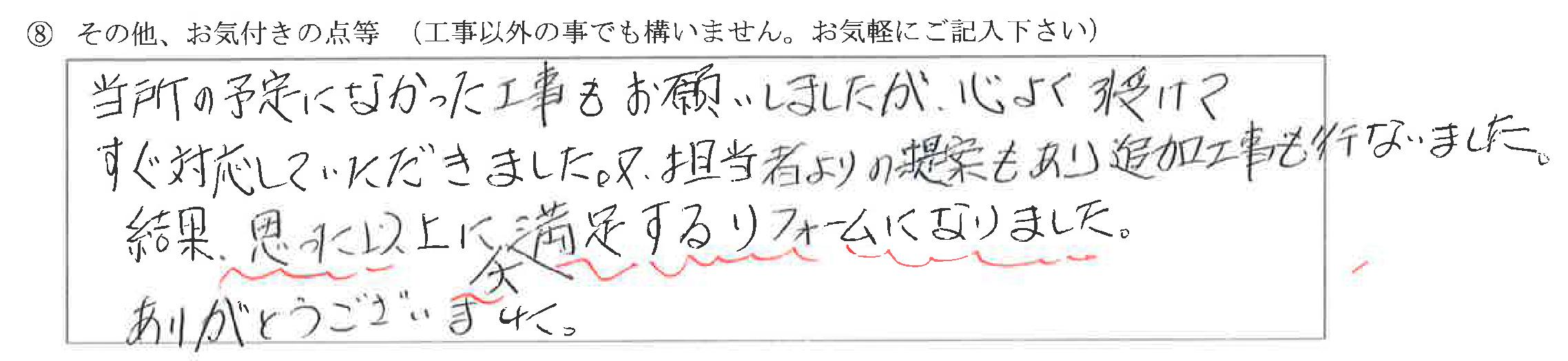 富山県富山市M様に頂いた住宅メンテナンスについてのお気づきの点がありましたら、お聞かせ下さい。というご質問について「住宅メンテナンス工事 【お喜びの声】」というお声についての画像