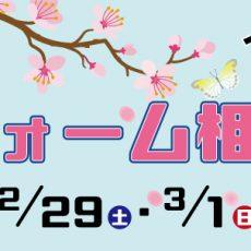 【イベント終了】2020年2月29日(土)・3月1日(日)住まいるOSCAR春のリフォーム相談会の画像