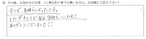 富山県中新川郡F様に頂いた2Fトイレ便器入替工事についてのお気づきの点がありましたら、お聞かせ下さい。というご質問について「2Fトイレ便器入替工事 【お喜びの声】」というお声についての画像