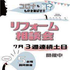 7月3週連続土日 リフォーム相談会開催中の画像