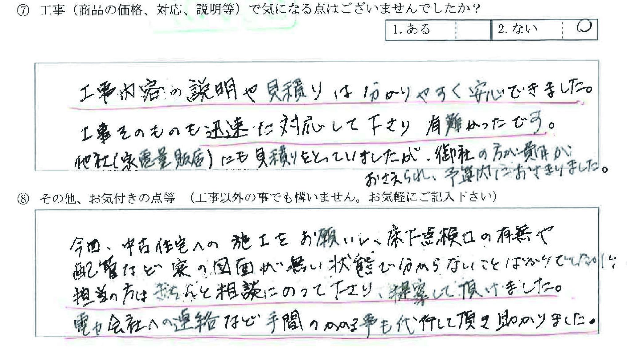 富山県魚津市H様に頂いたエコキュート・IH設置工事についてのお気づきの点がありましたら、お聞かせ下さい。というご質問について「エコキュート・IH設置工事【お喜びの声】」というお声についての画像