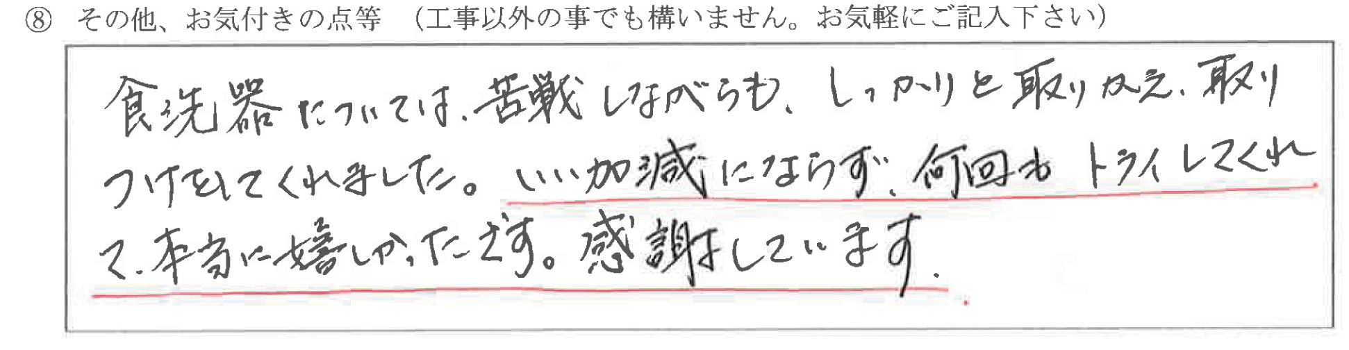石川県野々市市K様に頂いた食洗器入替工事についてのお気づきの点がありましたら、お聞かせ下さい。というご質問について「食洗器入替工事【お喜びの声】」というお声についての画像