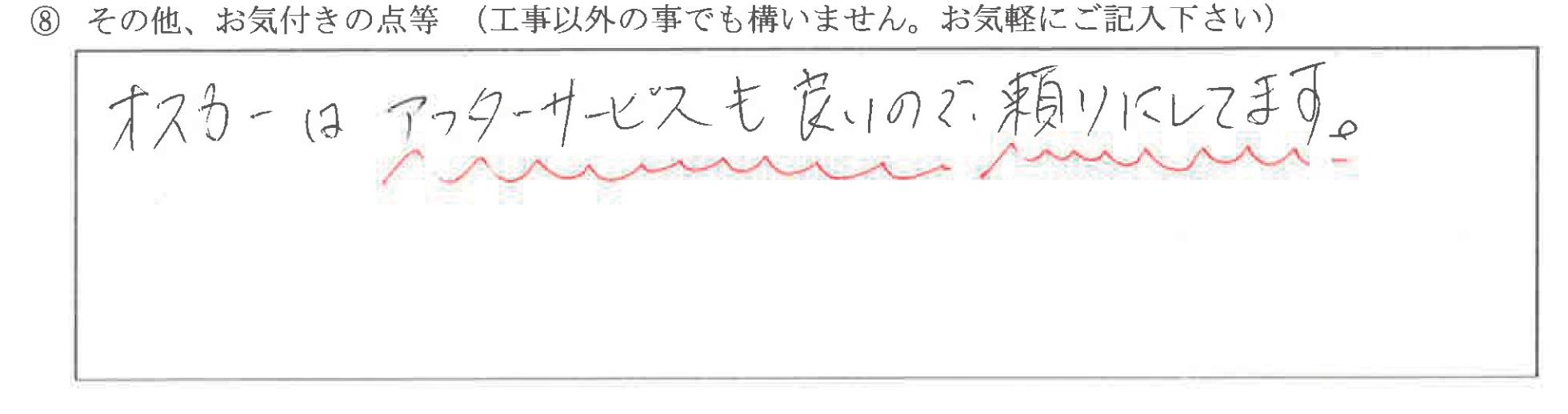 富山県富山市T様に頂いた住宅改装工事についてのお気づきの点がありましたら、お聞かせ下さい。というご質問について「浴室改装 工事【お喜びの声】」というお声についての画像