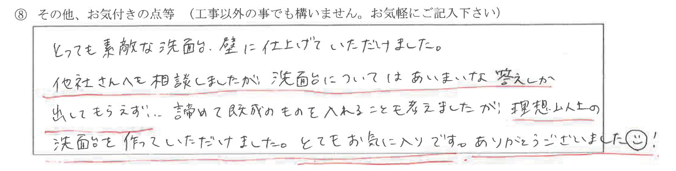 富山県富山市T様に頂いた住宅改装工事についてのお気づきの点がありましたら、お聞かせ下さい。というご質問について「住宅改装工事【お喜びの声】」というお声についての画像