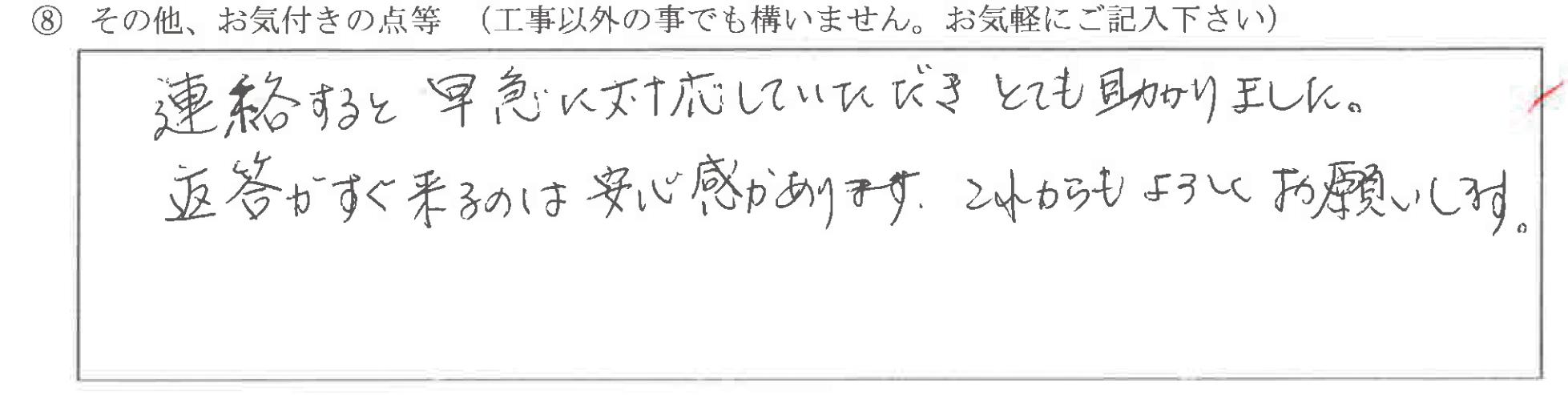 石川県野々市市H様に頂いたコウモリ対策・建具工事についてのお気づきの点がありましたら、お聞かせ下さい。というご質問について「コウモリ対策・建具工事【お喜びの声】」というお声についての画像