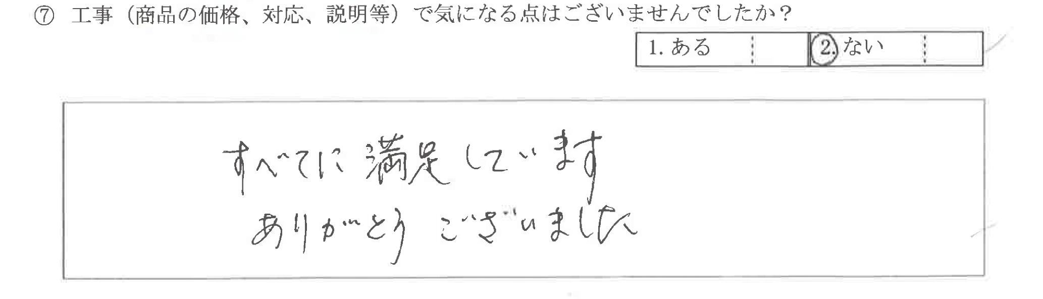 富山県富山市K様に頂いた屋根セネター重ね貼り工事についてのお気づきの点がありましたら、お聞かせ下さい。というご質問について「屋根セネター重ね貼り工事【お喜びの声】」というお声についての画像